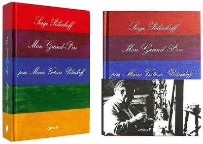 Serge Poliakoff,   mon Grand-Père (Catalogue) - Serge  POLIAKOFF