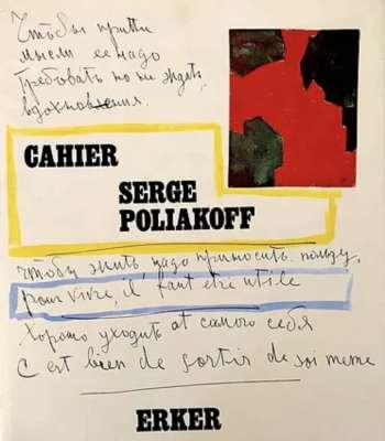 Cahier (Katalog) - Serge  POLIAKOFF