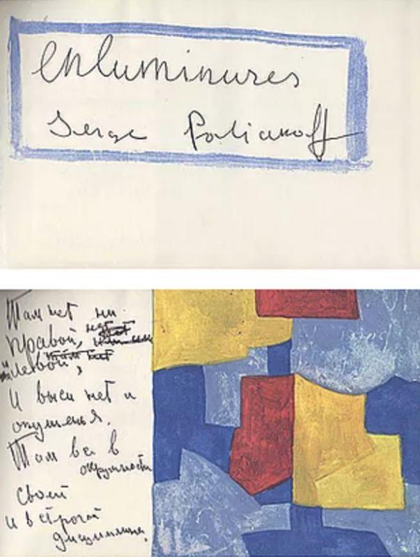 Serge Poliakoff Enluminures (Catalogue) - Serge  POLIAKOFF